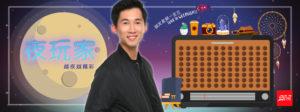 883JiaFM Ye Wan Jia Jimmy Koh